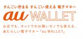 お店でもネットでのお買い物でも使える新しい電子マネー「au WALLET」